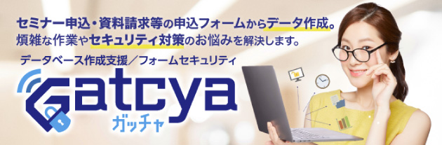 データベース作成支援/フォームセキュリティ Gatcya[ガッチャ]