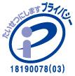 プライバシーマーク 18190078(03)
